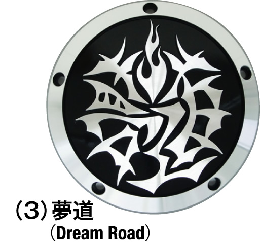 夢道(Dream Road)