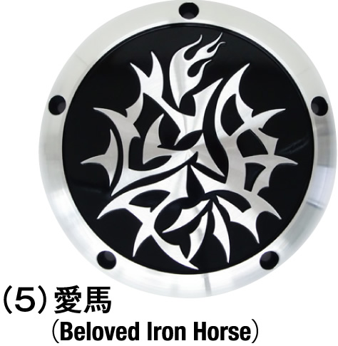 愛馬(Beloved Iron Horse)