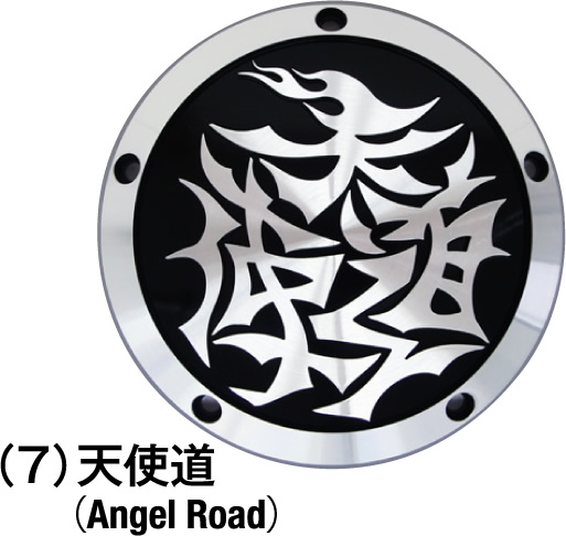 天使道(Angel Road)